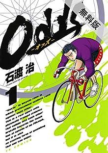 Odds(1)【期間限定 無料お試し版】 (ヤングサンデーコミックス)