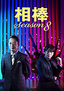相棒 Season8 DVD-BOX1
