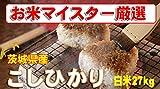 茨城県産 白米 コシヒカリ 30kg (精米後 27kg) (検査一等米) 平成28年産