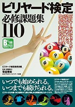 [有田秀彰]のビリヤード検定必修課題集110