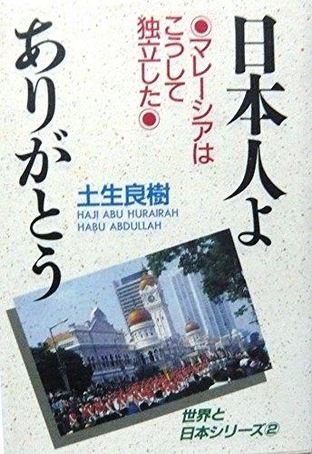 日本人よありがとう―マレーシアはこうして独立した (世界と日本シリーズ)の詳細を見る