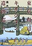 東京周辺キリシタン遺跡巡り (聖母文庫)