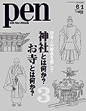 Pen (ペン) 2011年 6/1号 [雑誌]