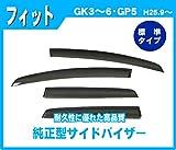 HONDA ホンダ フィット/フィットハイブリッド FIT GK3~9・GP5~8平成25年9月~ 純正型サイドバイザー/ドアバイザー 標準タイプ バイザー取付説明書付