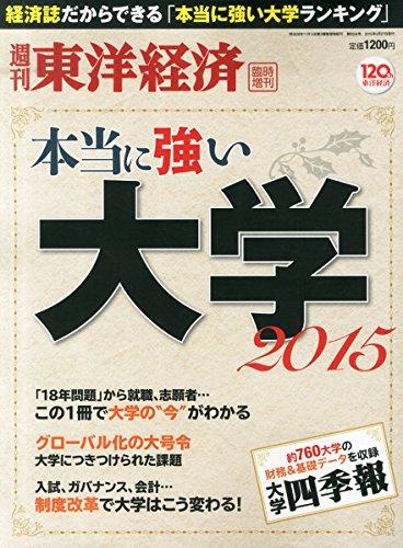 本当に強い大学 2015 2015年 5/27 号 [雑誌]: 週刊東洋経済 増刊の詳細を見る