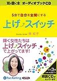 [オーディオブックCD] 上げスイッチ (<CD>) (<CD>)