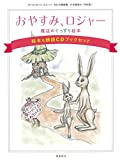 おやすみ、ロジャー 魔法のぐっすり絵本 絵本&朗読CDブックセット