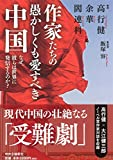 「作家たちの愚かしくも愛すべき中国 - なぜ、彼らは世界に発信するのか? ...」販売ページヘ