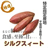 【絹のようになめらかな大注目新品種さつまいも】 千葉県 香取産シルクスイート 5kg