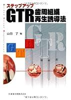 ステップアップGTR歯周組織再生誘導法