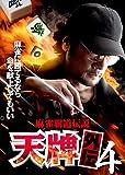 麻雀覇道伝説 天牌外伝4 [DVD]