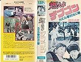 燃えよデブゴン/カエル拳対カニ [VHS]