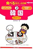 食べる指さし会話帳2韓国 韓国料理 (ここ以外のどこかへ!)