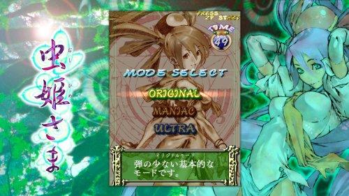 虫姫さま(限定版) - Xbox360