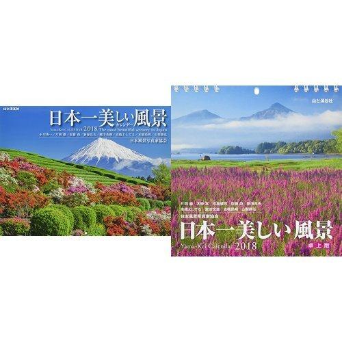 日本一美しい風景 カレンダー2018 壁掛け+卓上カレンダーセット