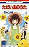ただいまのうた 2 (花とゆめコミックス)