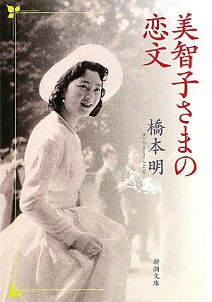美智子さまの恋文 (新潮文庫)の詳細を見る