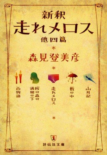 新釈 走れメロス 他四篇 (祥伝社文庫 も 10-1)