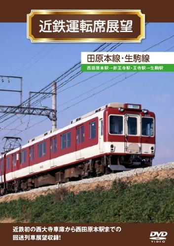 近鉄運転席展望 田原本線・生駒線 [DVD]