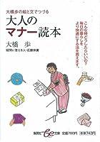 大人のマナー読本 大橋歩の絵と文でつづる (be文庫)