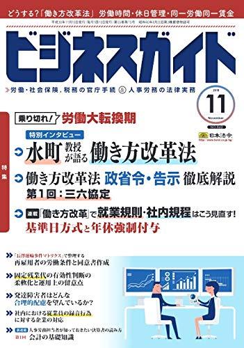 ビジネスガイド 2018年 11 月号 [雑誌]