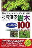 北海道の樹木ベストセレクト100 樹木ウォッチング入門図鑑【HOPPAライブラリー】