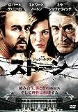 ストーン[DVD]
