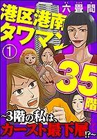 港区港南タワマン35階~3階の私は、カースト最下層!?~(分冊版)【第1話】(comic RiSky(リスキー))