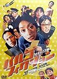パルコフィクション デラックス版 [DVD]