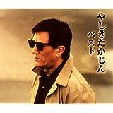 やしきたかじん やっぱ好きやねん 泣いてもいいか 東京 CD2枚組 2CD-429