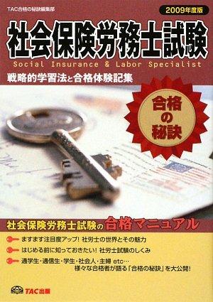 社会保険労務士試験 合格の秘訣〈2009年度版〉―戦略的学習法と合格体験記集の詳細を見る