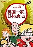英国一家、日本を食べる Vol.2[DVD]