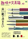 趣味の文具箱vol.43 (エイムック 3820)