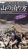 ビデオ登山学校 3 山の泊り方 (山と渓谷VIDEO COLLECTION)