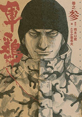 極厚版『軍鶏』 巻之参 (7~9巻...