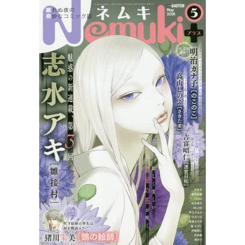 Nemuki+ (ネムキプラス) 2018年 05 月号 [雑誌]