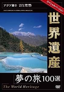 世界遺産スペシャルバ-ジョン アジア編2 [DVD]