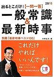 別冊「最新時事ベスト100」付 出るとこだけ!(一問一答)一般常識&最新時事 2015年度 (高橋の就職シリーズ)