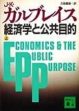 経済学と公共目的 (上) (講談社文庫)