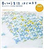 刺しゅう生活、はじめます―刺しゅうテクニック&家族へ贈る図案集―(DVD付き)