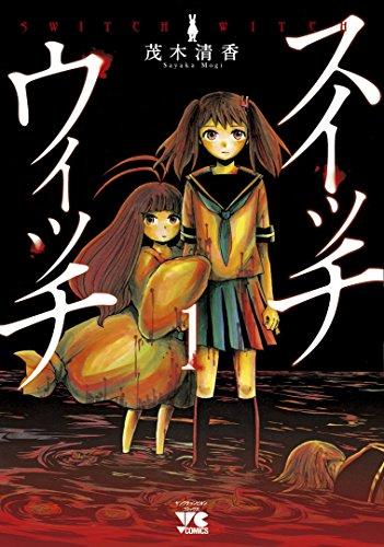 スイッチウィッチ(1)(ヤングチャンピオン・コミックス)