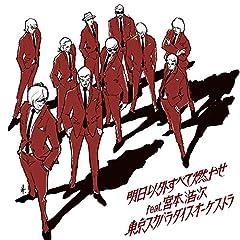 明日以外すべて燃やせ feat.宮本浩次♪東京スカパラダイスオーケストラのCDジャケット