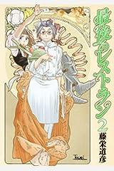最後のレストラン 2巻 (バンチコミックス) Kindle版