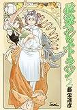 最後のレストラン 2巻 (バンチコミックス)