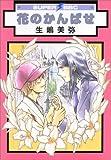 花のかんばせ / 生嶋 美弥 のシリーズ情報を見る