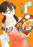 あたりのキッチン!(4) (アフタヌーンKC)