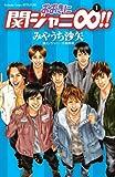 おおきに関ジャニ∞!! / みやうち 沙矢 のシリーズ情報を見る