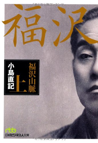 福沢山脈(上) (日経ビジネス人文庫) (日経ビジネス人文庫 グリーン こ 8-1)