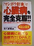 「マンボウ肝油」で心臓病を完全克服!!―驚異の脂肪酸「DPA」が最大の治癒効果を発揮! (健康ブックス)
