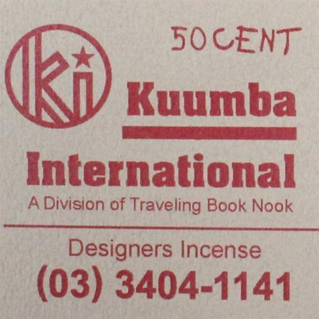 相談する引き受ける発掘KUUMBA / クンバ『incense』(50CENT) (Regular size)